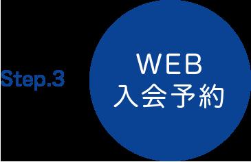 step3 WEB入会予約